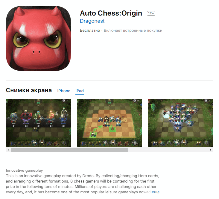 auto chess origin ios app store