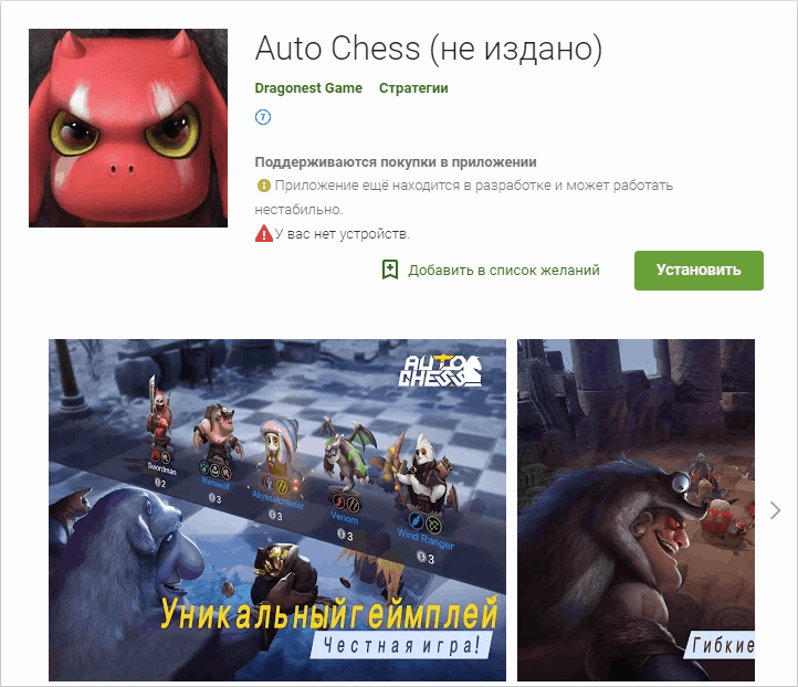 auto chess mobile google play