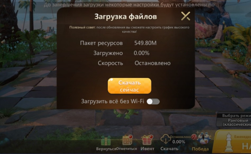 auto chess mobile bluestacks resource download problem